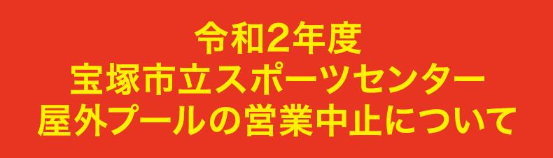 令和2年度宝塚市立スポーツセンター屋外プールの営業中止について