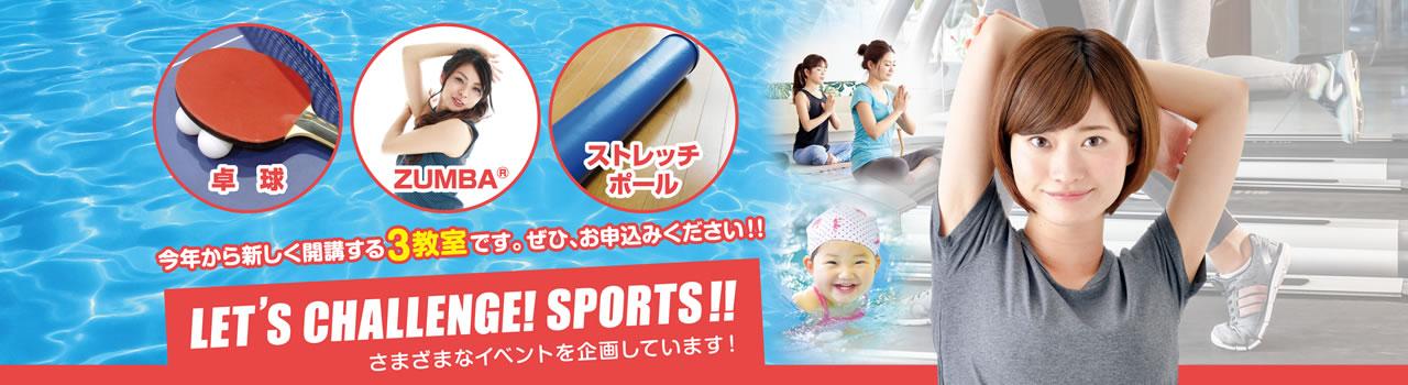 宝塚市立スポーツセンターの画像
